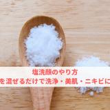 塩洗顔のやり方!食卓塩を混ぜるだけで洗浄・美肌・ニキビに効果♪