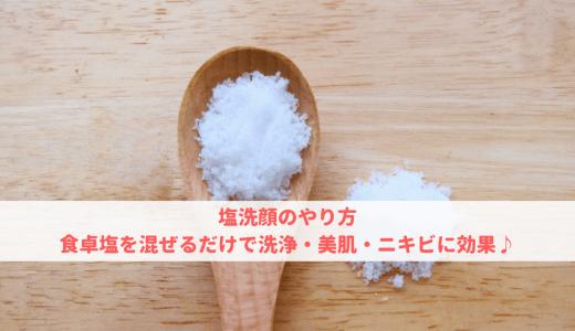 塩洗顔のやり方。食卓塩を混ぜるだけで洗浄・美肌・ニキビに効果♪