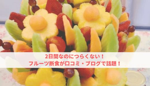 2日間なのにつらくない!フルーツ断食が口コミ・ブログで話題!