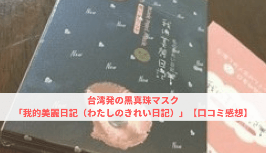 台湾発の黒真珠マスク「我的美麗日記(わたしのきれい日記)」【口コミ感想】