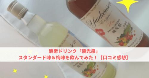 酵素ドリンク「優光泉」スタンダード味&梅味を飲んでみた!【口コミ感想】