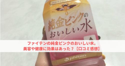 ファイテンの純金ピンクのおいしい水。美容や健康に効果はあった?【口コミ感想】