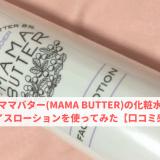 ママバター(MAMA BUTTER)の化粧水・フェイスローションを使ってみた【口コミ感想】