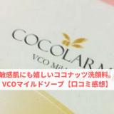 敏感肌にも嬉しいココナッツ洗顔料。VCOマイルドソープ【口コミ感想】