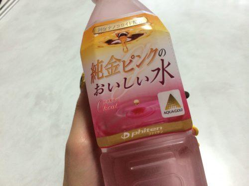 純金ピンクのおいしい水