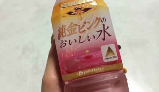ファイテンの純金ピンクのおいしい水を飲んでみた