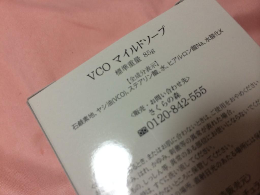 VCOマイルドソープの成分