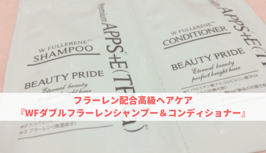フラーレン配合高級ヘアケア『WFダブルフラーレンシャンプー&コンディショナー』【口コミ感想】
