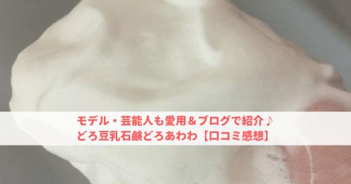 モデル・芸能人も愛用&ブログで紹介♪どろ豆乳石鹸どろあわわ【口コミ感想】