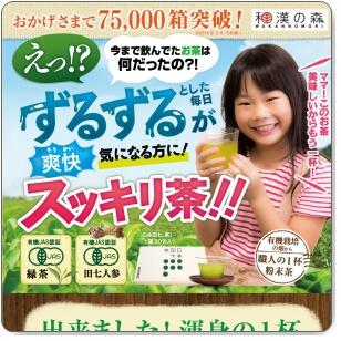 白井田七茶公式サイト