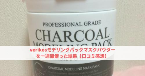 verikosモデリングパックマスクパウダーを一週間使った結果【