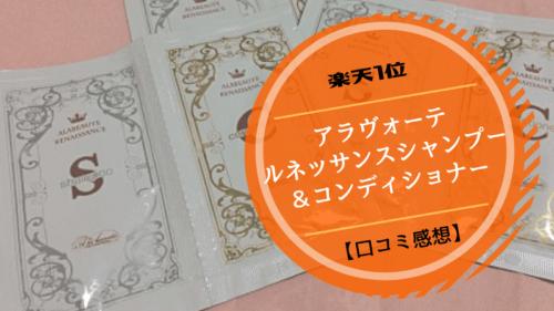 楽天1位アラヴォーテのルネッサンスシャンプーとコンディショナー【口コミ感想】