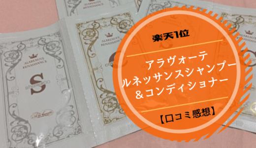 楽天1位✨アラヴォーテのルネッサンスシャンプーとコンディショナー【口コミ感想】