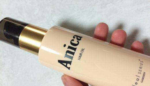 Anica(アニカ)ヘアオイルを使ってみた。時間が経つと香りが変わる!?