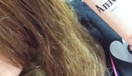 Anica(アニカ)ヘアオイルを継続した髪の状態は??