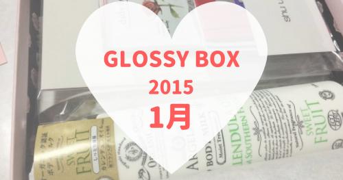 GLOSSYBOX(グロッシーボックス)2015年1月