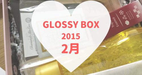 GLOSSYBOX(グロッシーボックス)2015年2月
