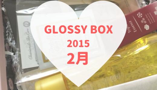2015年2月のGLOSSY BOX。今月は「春の足音」