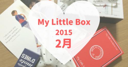 My Little Box(マイリトルボックス)2015年2月