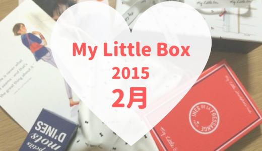 2月のMy Little Box♪一流モデル「イネス」がテーマです。