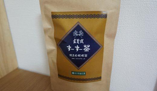 花粉症の季節に!えぞ式すーすー茶を飲んでみました