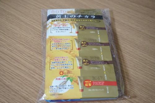 KAOTSUBO チカラシリーズサンプルセット