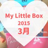 My Little Box(マイリトルボックス)2015年3月