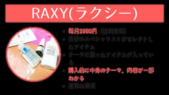 RAXY(ラクシー)の説明
