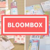 BLOOM BOX(ブルームボックス)