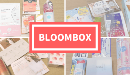 BLOOMBOX(ブルームボックス)の詳細&中身ネタバレ【40箱以上口コミ】