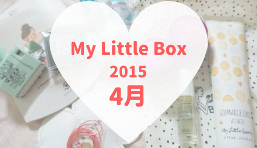 4月のMy Little Boxが届きました!今月のテーマは「My Little Dream Box」