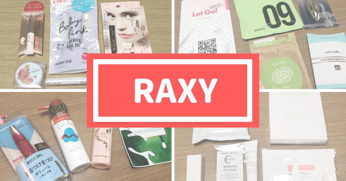 RAXY(ラクシー)