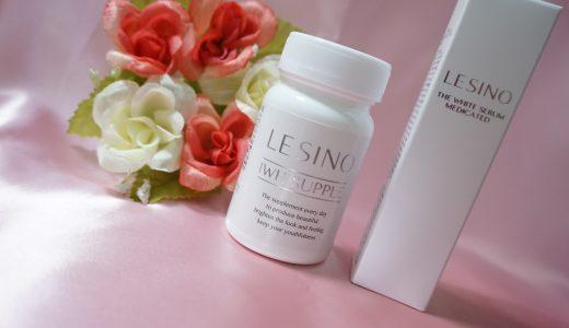 徹底予防美白!LESINOの美白液&濃密美容サプリメントを使ってみました。