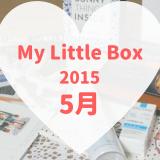 My Little Box(マイリトルボックス)2015年5月