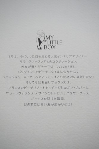 「MY LITTLE Ocean BOX」の説明