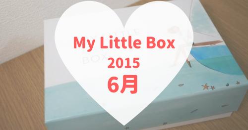 My Little Box(マイリトルボックス)2015年6月