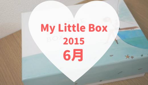 6月のマイリトルボックスが届きました♡今月は夏っぽいBOX!