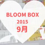 BLOOMBOX(ブルームボックス)2015年9月