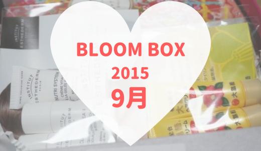2015年9月のBLOOMBOXが届きました!