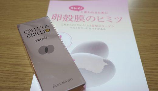 卵殻膜エキス配合美容液♪チェルラーブリリオを使ってみました!