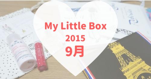 My Little Box(マイリトルボックス)2015年9月