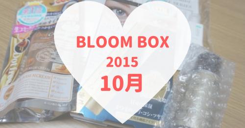 BLOOMBOX(ブルームボックス)2015年10月