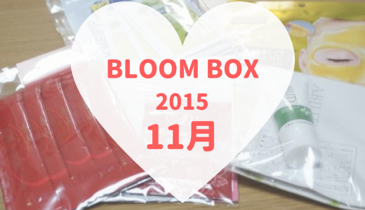 2015年11月のBLOOM BOX。今月はイマイチかも・・・