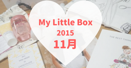 My Little Box(マイリトルボックス)2015年11月