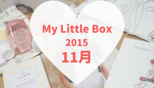11月のMy Little Boxが届きました!今月のテーマは「Sweet Box」