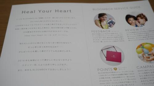 12月のテーマはHeal Your Heart(ヒールユアハート)