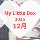 My Little Box(マイリトルボックス)2015年12月