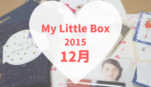 12月のMy Little Boxが届きました!今月は「MY LITTLE Sparkling BOX」
