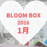 BLOOMBOX(ブルームボックス)2016年1月