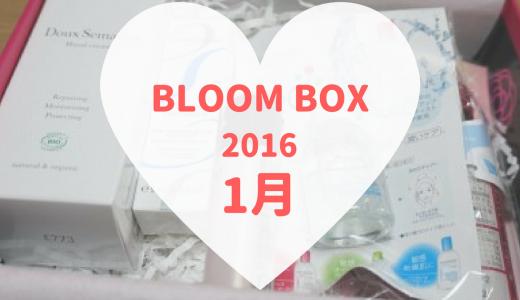 2016年1月のBLOOM BOX。今回はバレンタインに向けた甘いBOX♪